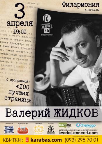 Концерт  Валерий Жидков в Черкассах - 1