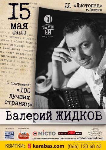 Концерт  Валерий Жидков в Полтаве - 1