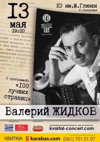 Концерт  Валерий Жидков в Запорожье - 1