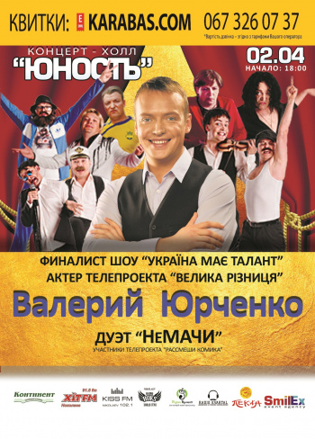 Концерт Валерий Юрченко в Николаеве