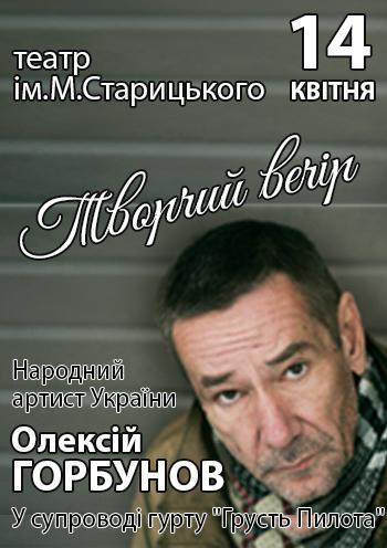 Концерт Алексей Горбунов в Хмельницком - 1