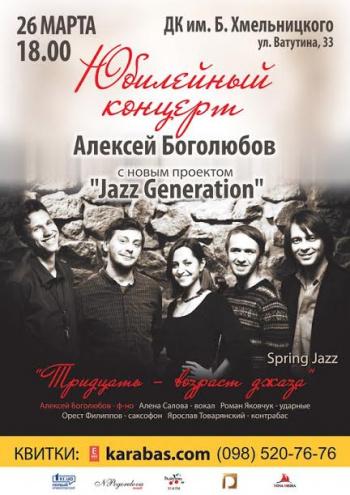 Концерт Алексей Боголюбов в Кривом Роге