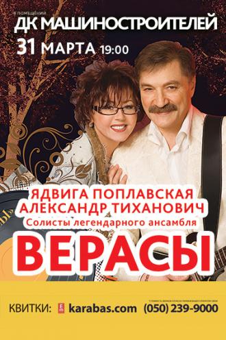Концерт Верасы в Днепре (в Днепропетровске)