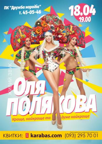 Концерт Оля Полякова в Черкассах - 1