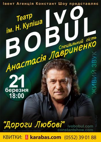 Концерт Народный артист Украины Иво Бобул в Херсоне - 1