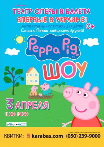 спектакль Свинка Пеппа собирает друзей в Днепропетровске