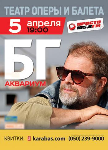 Концерт Аквариум в Днепре (в Днепропетровске) - 1
