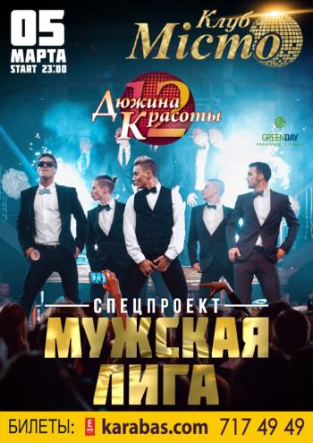 Концерт Шоу Дюжина красоты в Харькове