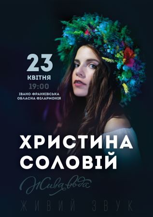 Концерт Христина Соловий. Живая вода в Ивано-Франковске