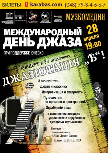 Концерт Джазиотация «Ѣ» в Одессе
