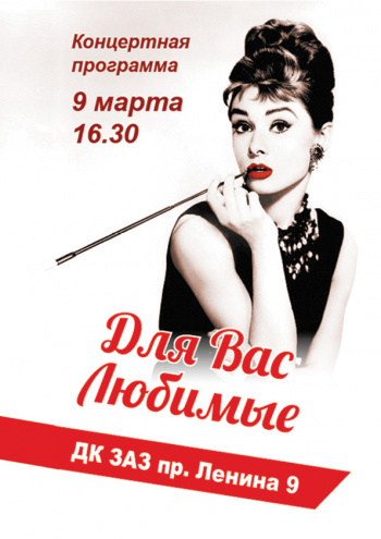 Концерт Для Вас, Любимые в Запорожье