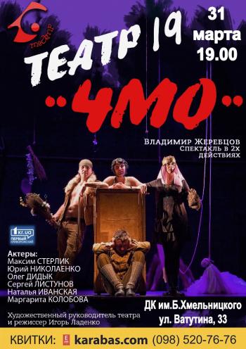 спектакль Театр 19 «ЧМО» в Кривом Роге