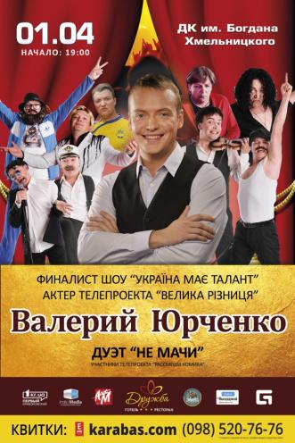 Концерт Валерий Юрченко в Кривом Роге