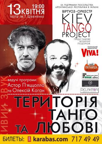 спектакль Территория Танго и Любви в Харькове