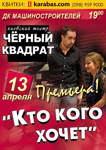 спектакль Черный Квадрат. Кто кого хочет...? в Днепре (в Днепропетровске) - 1
