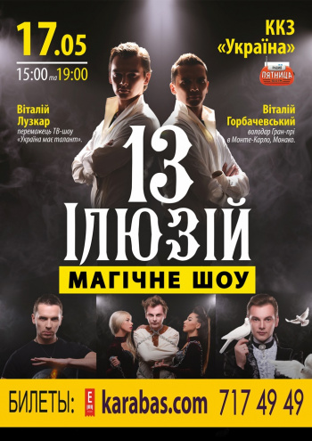 Концерт 13 Иллюзий в Харькове - 1