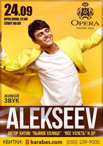 Концерт ALEKSEEV в Днепре (в Днепропетровске) - 1