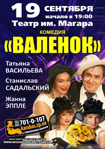 спектакль «Валенок» в Запорожье