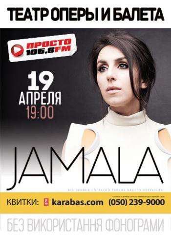 Концерт Jamala в Днепре (в Днепропетровске) - 1