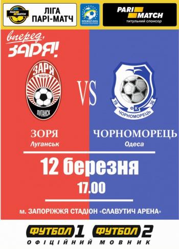 футбол «Заря» (Луганск) - «Черноморец» (Одесса) в Запорожье
