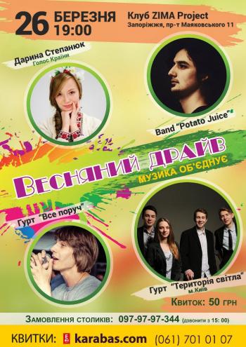 Концерт Весенний драйв - музыка объединяет в Запорожье