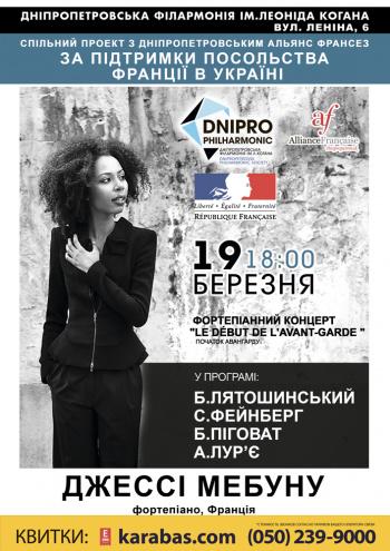 Концерт Начало авангарда в Днепре (в Днепропетровске)