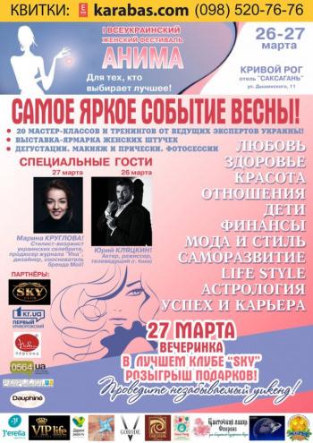 фестиваль Женский фестиваль «Анима» в Кривом Роге