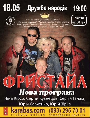 Концерт Фристайл в Черкассах - 1