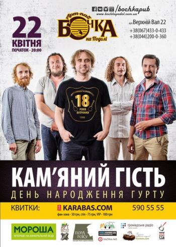 Концерт Кам'яний Гість в Києві - 1