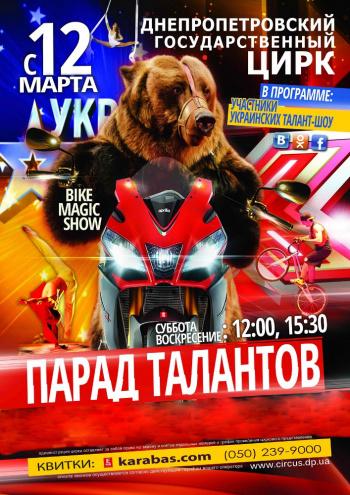 Концерт Парад талантов в Днепре (в Днепропетровске)