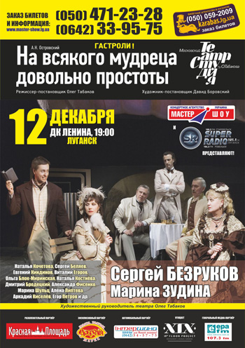 спектакль На всякого мудреца довольно простоты в Луганске