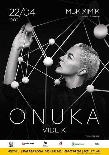 Концерт Onuka в Чернигове