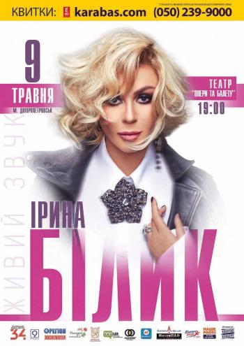 Концерт Ирина Билык в Днепропетровске - 1