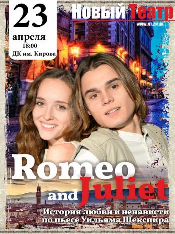 спектакль Romeo and Juliet в Запорожье