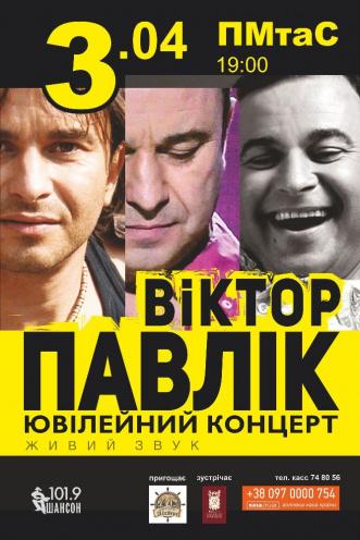 Концерт Виктор Павлик в Кривом Роге