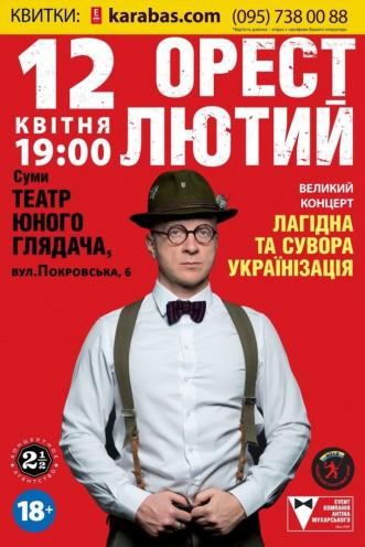 Концерт Орест Лютый в Сумах - 1