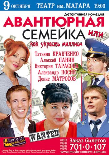 спектакль Авантюрная семейка в Запорожье