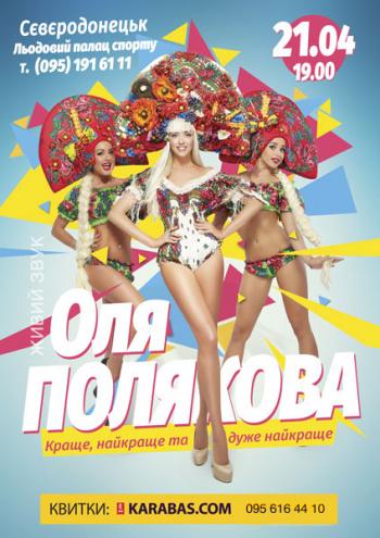 Концерт Оля Полякова в Северодонецке - 1