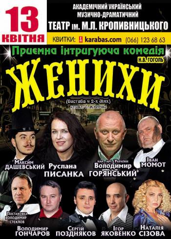 спектакль Женихи в Кропивницком (в Кировограде) - 1