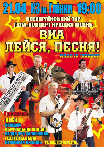 Концерт ВИА Лейся, песня! в Запорожье