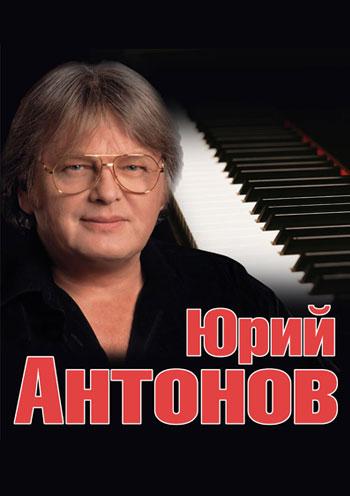 Концерт Юрий Антонов в Киеве