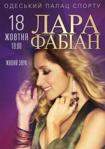 Концерт Лара Фабиан в Одессе - 1