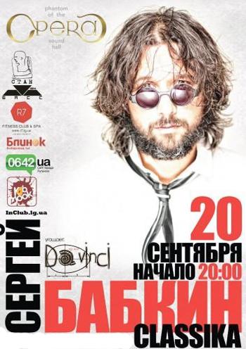 Концерт Сергей Бабкин в Луганске - 1
