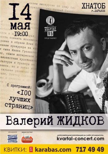 Концерт  Валерий Жидков в Харькове - 1