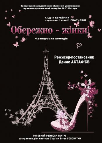 спектакль Осторожно-женщины в Запорожье