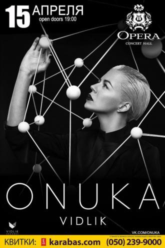 Концерт Onuka в Днепре (в Днепропетровске)