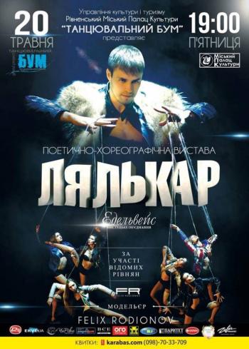спектакль Поэтически хореографическое представление Кукольник в Ровно