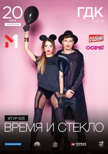 Концерт Время и Стекло в Кременчуге - 1