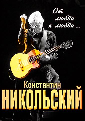 Концерт Константин Никольский в Запорожье - 1