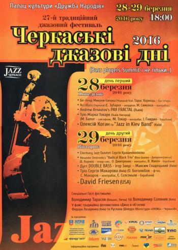 Концерт Черкасские джазовые дни в Черкассах